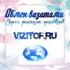 http://vizitof.ru