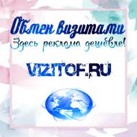 vizitof.ru - Максимальная раскрутка Вашего проекта!