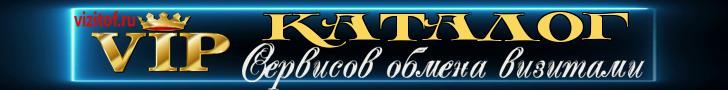 vizitof.ru - VIP-каталог обмена визитами