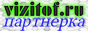 http://vizitof.ru/partners?r=24
